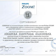 Сертификат Philips Zoom от 2014-05-25